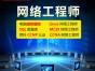 上海企业网络管理员培训 学实用技术做高薪工作