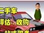 超高价 HUISHOU 中高低档 二手车 美规车