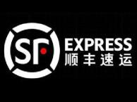 上海顺丰物流快递公司电话