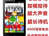 百合i9安卓智能手机天翼CDMA移动联通电信版3G双卡双模三网手