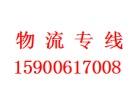 上海奉贤区金汇镇到全国物流公司 零担配货 货运公司