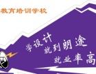 江阴室内装潢设计培训班/江阴3D/CAD/VR培训