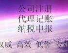 南昌专业工商注册 代理记账 公司注销服务