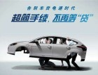 深圳汽车抵押贷款哪家车贷公司靠谱