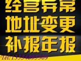 代理记账报税 工商税务疑难 公司注销清算 汇算清缴税审年报