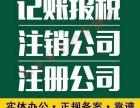 雨花台代理记账 变更股权 出口退税 解异常 验资刻章 审计