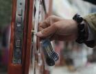 开锁,换锁,开保险柜-汽车,安装指纹密码锁