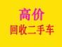 上海专业回收二手面包车