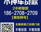 终于找到了黄冈车辆抵押贷款不押车公司,便捷放款快