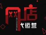青岛麦丰网络服务专业淘宝装修代运营公司真实