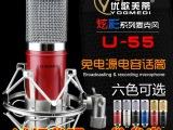 优歌美蒂U-55大振膜高档电容麦 声卡5.1YY唱歌MC喊麦设备