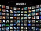黄山影视制作公司-企业微电影-专题片-宣传广告片等