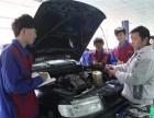 保定阜平学汽修汽车电工电路维修就到保定虎振高级技工学校