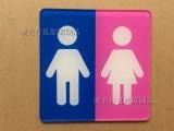 有机玻璃男女洗手间标识牌 亚克力定制高档厕所指示牌