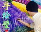 室内外专业_彩绘_涂鸦_3D手绘墙画壁画_文化墙绘