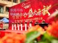 东莞庆典策划公司--周年庆典 开业庆典