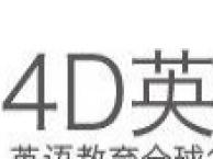 4D英语在线英语培训。如何快速提高小学生英语成绩。