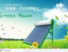 南昌市幸福泉品牌太阳能专业精修 全国售后服务维修咨询电话!