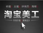 杭州萧山实操型淘宝美工培训运营培训ps/AI 平面设计培训