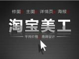 杭州蕭山實操型美工培訓運營培訓ps/AI 平面設計培訓