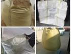 重庆华威吨袋有限公司 兜底吨袋 印刷吨袋 厂家直销