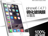 iphone6钢化玻璃膜 苹果6plus全屏覆盖钢化膜 手机保护