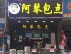 广州阿琴包点加盟整店输出