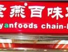 紫燕百味鸡加盟条件(