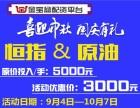 金宝盆配资优惠期间-美原油/恒指3000元起-诚招加盟商!