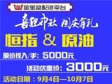 金寶盆期貨配資300元起配-手續費1.3倍起-0利息!