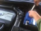 文山汽车换电瓶,搭电,汽车修理