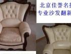 酒店沙发椅子维修翻新换面软包硬包定做沙发套椅子套