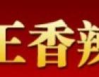 蟹王香辣蟹加盟