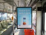 郑州市公交车内看板广告