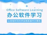 重庆办公自动化培训 电脑办公培训 Excel零基础速成