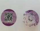 厂家印刷可变数据二维码防伪标签揭开留字void防拆