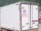 驭菱速冻冷藏车质量保证可分期付款