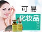 可易化妆品加盟