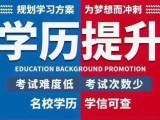 南京市2021年成人教育大專??茖W歷報名