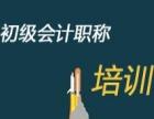 广州会计培训需要多少钱,越秀会计初级精品班