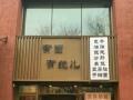 潘家园盈利时尚快餐店转让 找商铺网