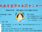 好消息。遂宁也可学日语了!