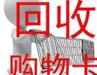 購物卡回收:和信通王府井伊藤仁和歐尚京東蘇寧國美攜程沃爾瑪