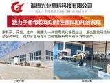 塑料着色剂 公司 山东烟台市兴国新力集团