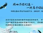 郴州淘宝网店培训班 郴州最专业的淘宝网店培训学校