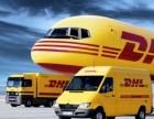 成都DHL国际快递专寄化工产品 食品 药品 粉末/水剂的国际
