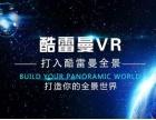 酷雷曼VR全景加盟费用 加盟电话