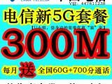 廣州電信光纖300M,送5G卡,優惠辦理
