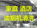 上城湖滨饭店油烟机清洗