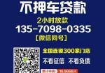 雍华庭押证不押车贷款公司